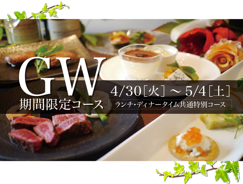 GW期間限定コース