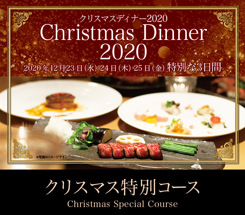 2020年クリスマス特別コース
